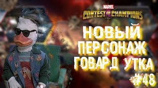 Marvel:Битва чемпионов#48 - Говард Утка.