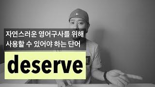 생활 필수 영어 어휘 'deserve'