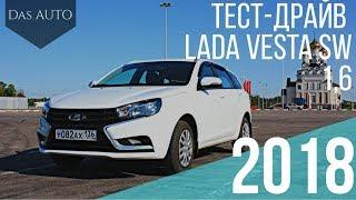 Лада Веста СВ 2018  Lada Vesta sw тест драйв