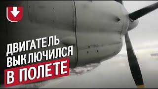 Посадка Ан-24 с отказавшим двигателем
