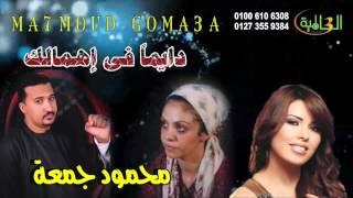 محمود جمعة   -  دايماً فى إهمالك