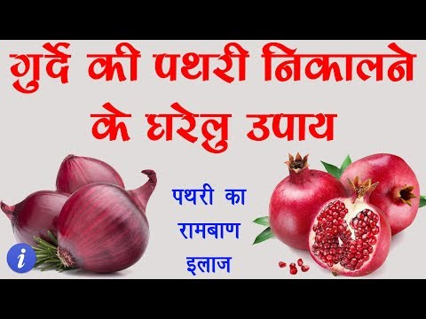 7 Home Remedies for Kidney Stone in Hindi | By Ishan