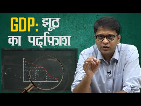 GDP की परीक्षा में मोदी सरकार फेल