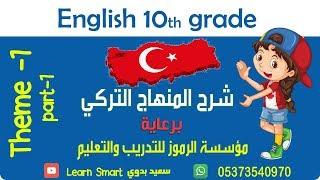 تحميل اغاني لغة انجليزية ـ الصف العاشر - المنهاج التركي MP3
