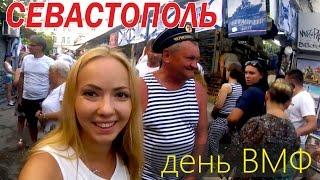 СЕВАСТОПОЛЬ. День ВМФ. Парад, салют. Крым 2016