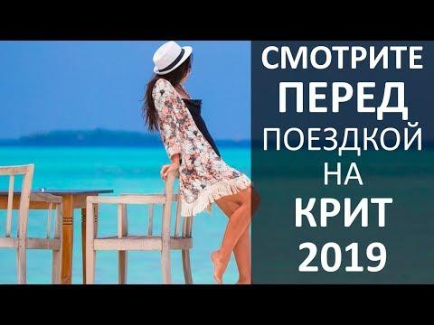 Крит 2020 - Все Что Надо Знать Туристу о Нем!