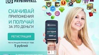 Мобильный заработок №1