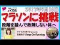マラソンに向けて故障しない体へ【2017年9月16日】高橋尚子のkeep On Running No.54