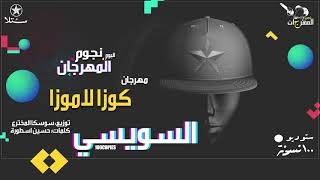 تحميل اغاني احمد السويسي - كوزا لاموزا - البوم نجوم المهرجان - ١٠٠نسخة - ستلا MP3