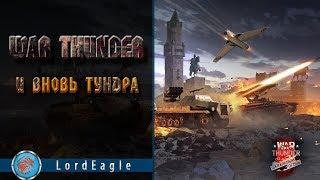 War Thunder И вновь Тундра