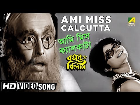 Ami Miss Calcutta 1976 | Basanta Bilap | Bengali Movie Songs | Aparna Sen