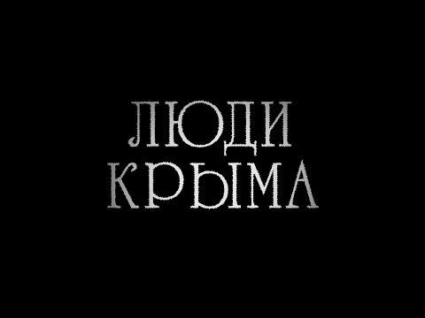 Люди КРЫМА. #людикрыма #Крым #Россия #люди