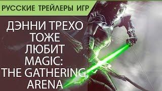 Magic_ The Gathering Arena - ОБТ - Русский трейлер - Дэнни Трехо