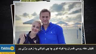 Pakhto.tv, December 15, 2020