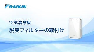 ストリーマ空気清浄機 脱臭フィルター取付方法