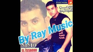 Simo El issaoui - Haki Gelbi ( Original Sound ) تحميل MP3