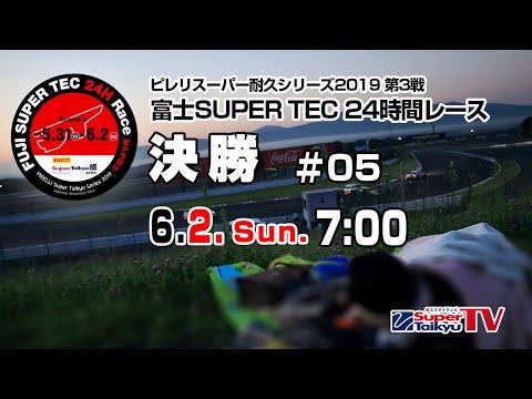スーパー耐久 第3線SUZUKA S耐 決勝5