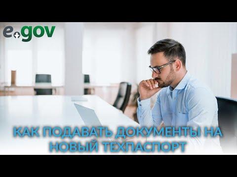 Как подавать документы на новый технический паспорт через egov