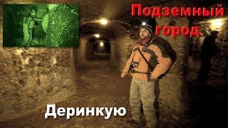 Подземный город Деринкую. Турция. Каппадокия.
