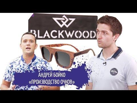 Производство деревянных очков / BLACKWOOD / #STARTUPUA
