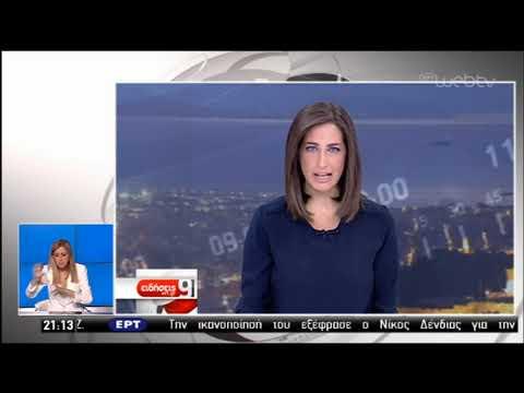 Κυρώσεις της ΕΕ στην Άγκυρα για τις παρανομίες της στην Κυπριακή ΑΟΖ | 15/07/2019 | ΕΡΤ