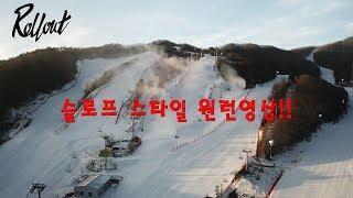 휘팍 새로운 슬로프스타일 슬로프 원런영상