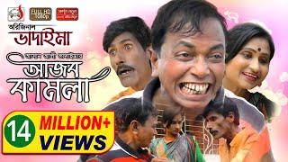 free download অরিজিনাল ভাদাইমা আসান আলীর আজব কামলা | Original Vadaima Asan Alir Ajob Kamla | হাসির কৌতুক | SadiaMovies, Trailers in Hd, HQ, Mp4, Flv,3gp