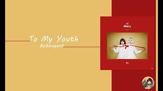 [Momo] Bolbbagan4 - To My Youth