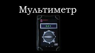 Небольшая самодельная платка на ардуино превратит Ваш телефон  в мультиметр и