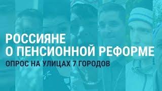 """""""Сирии помогают, а нам не помогают""""  — россияне о пенсиях"""