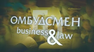 Тетяна Козаченко у програмі «Омбудсмен: business&law»