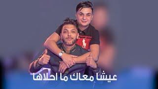 Cheb Mehdi - 3icha M3ak Ma العيشة معاك ما احلاها🍰 avec Tipo Bel Abbes - Tik Tok Rai 2020
