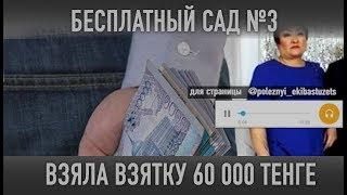 Взяла взятку 60 000 тенге за бесплатный сад №3 (г.Экибастуз)