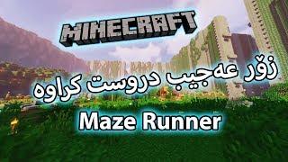 Minecraft Maze Runner - هەر ون بوین بە شەو وەحشمان بۆ هاو