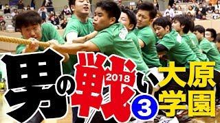決勝 男の戦い!大綱引き 優勝はどこだ!!大原学園スポフェス2018 part3