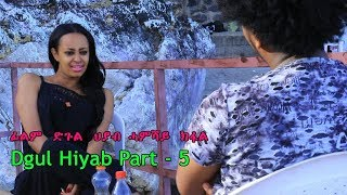 Alena TV -Tesfit Abraha - Dgul Hiyab - Part - 5  (ድጉል ህያብ  ሓምሻይ ክፋል)- New Eritrean Movie 2017