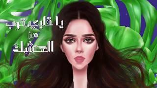 تحميل و مشاهدة Balqees - Ya Galbi (Promo)   2020 برومو اغنية بلقيس يا قلبي MP3