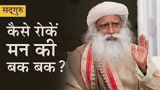 कैसे रोकें मन की बकबक? How To Stop The Mind's Chatter? Sadhguru Hindi