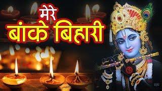 Mere Banke Bihari (मेरे बांके बिहारी)