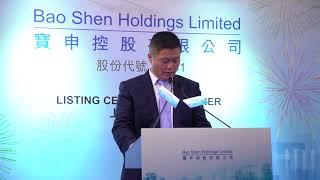 寶申控股 IPO