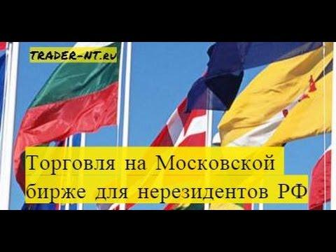 Торговля на Московской бирже для нерезидентов РФ