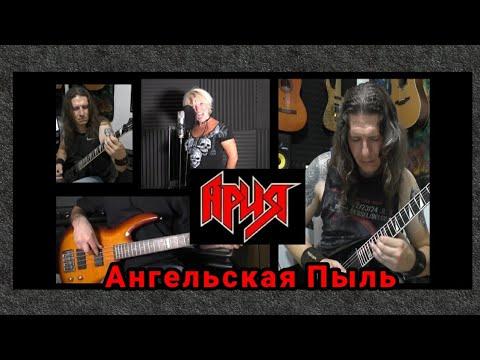 АРИЯ - Ангельская Пыль (КАВЕР) - Гитара,Бас,Вокал