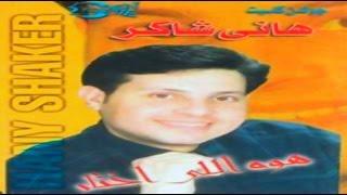 تحميل اغاني هاني شاكر يا عاشقين | Hany Shaker Ya 3asheken MP3
