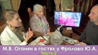 М.В. Оганян в гостях у Фролова Ю.А. Беседа за чаем, ч. 2: Алкоголь, Стерлигов, Экология, ГМО