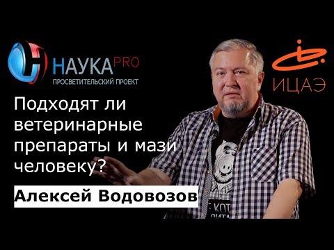 Алексей Водовозов - Подходят ли ветеринарные препараты и мази человеку?