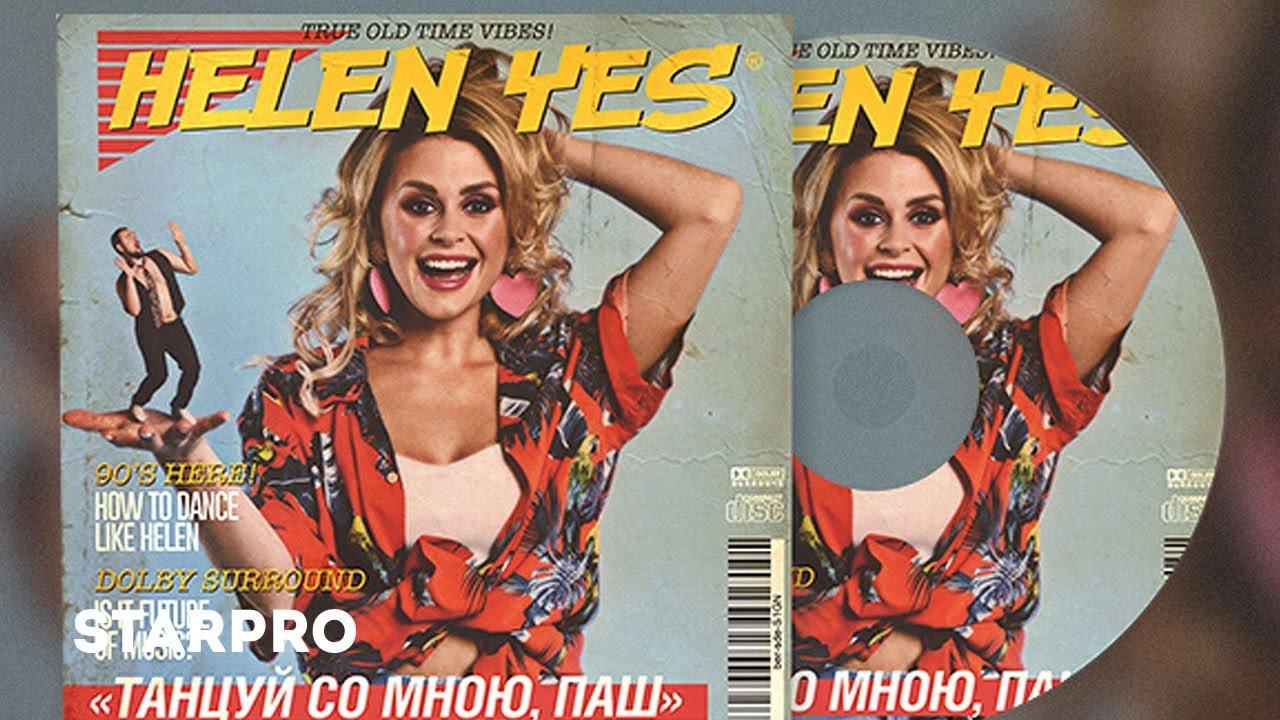 Helen Yes — Танцуй со мною, Паш