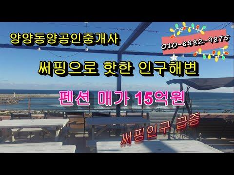 써핑으로 가장 핫한 인구해변 노른자위 상업지역 내 근생시설