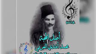 مازيكا محمد أفندي العربي /اصل المحبة /علي الحساني تحميل MP3