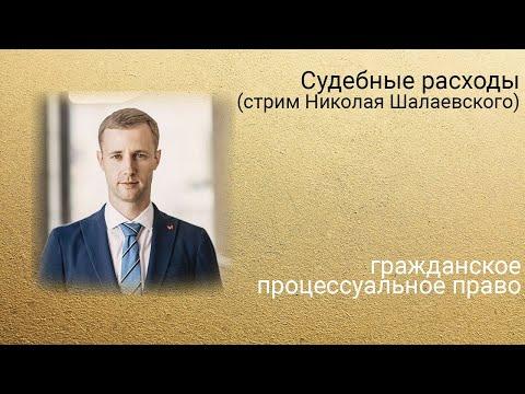 Судебные расходы (стрим Николая Шалаевского)