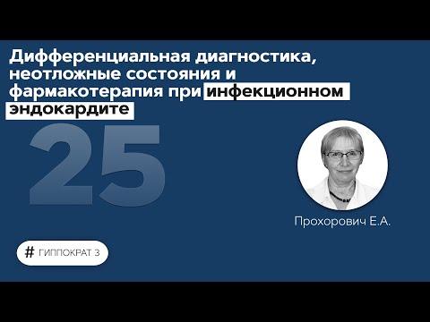 Дифференциальная диагностика и фармакотерапия инфекционного эндокардита. 15.10.21
